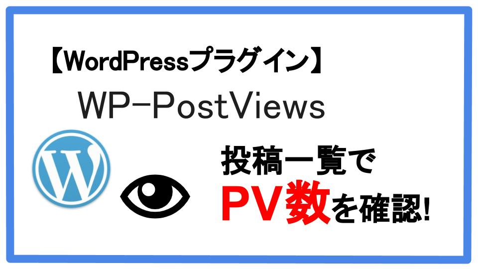 WordPress投稿一覧にPVを表示させるWP-PostViews