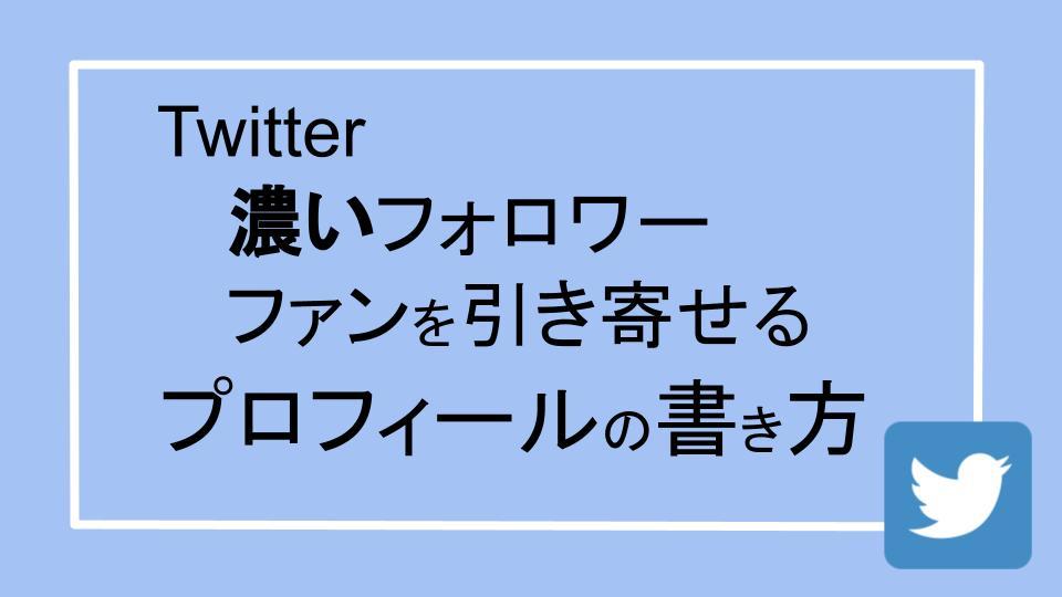 Twitterで濃いフォロワーを増やすプロフィールの書き方