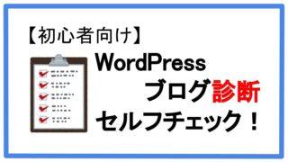 【初心者向け】WordPressブログ診断セルフチェック